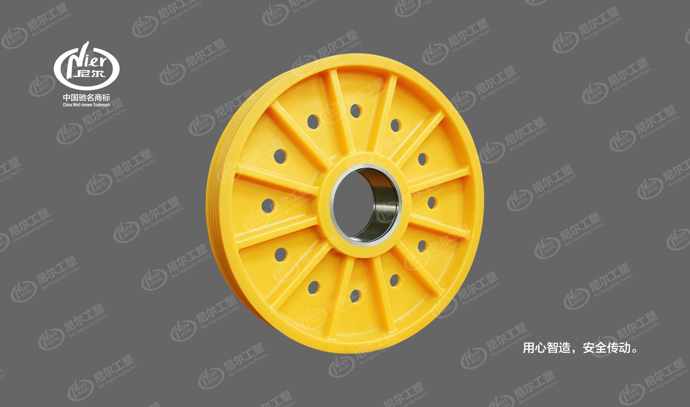 标准化尼龙轮丨520(钢套)