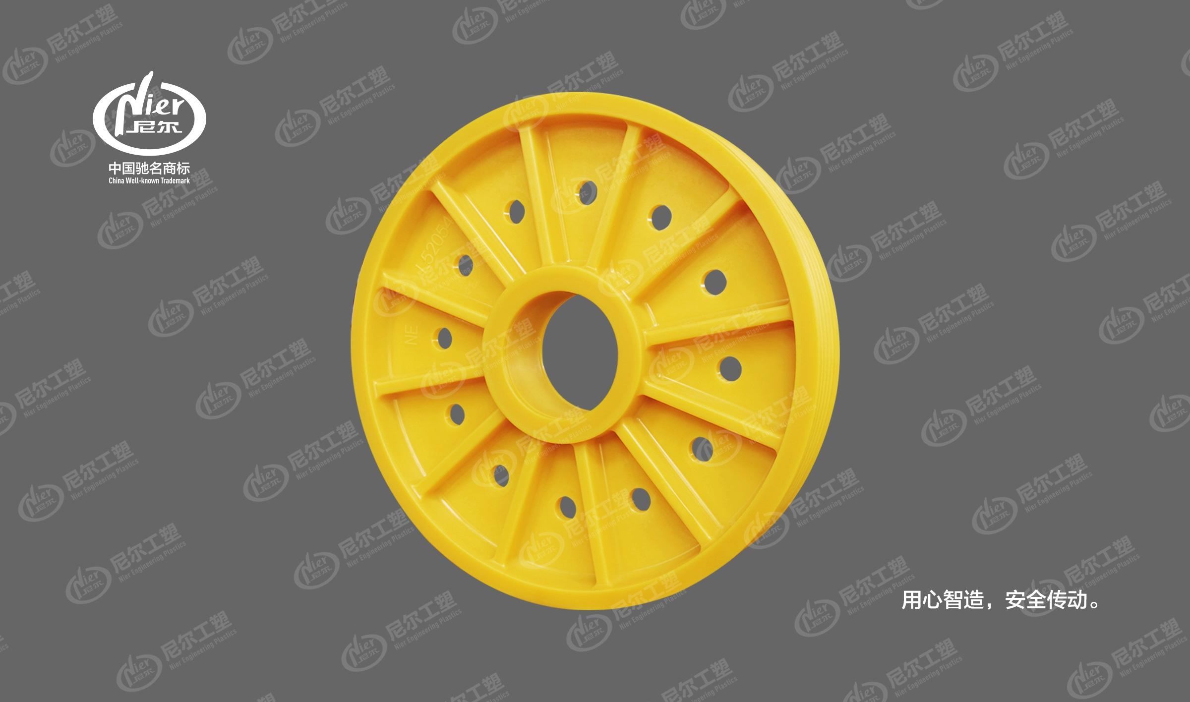 标准化尼龙轮丨520