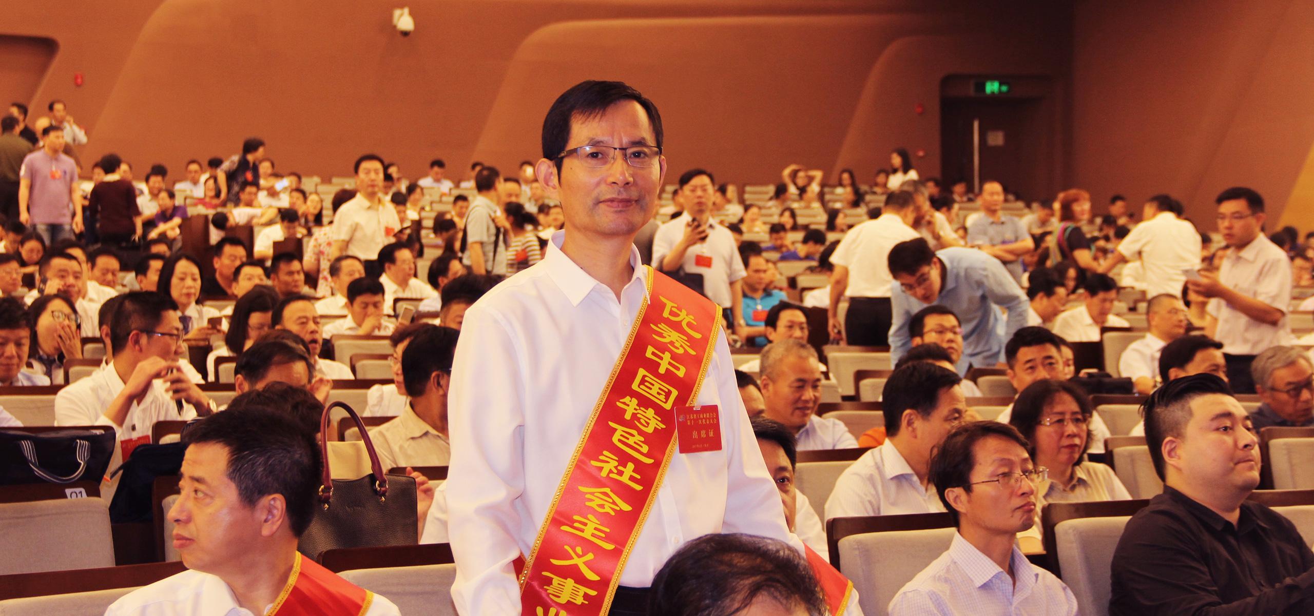 """董事长张爱臣获""""江苏省优秀中国特色社会主义事业建设者""""称号"""