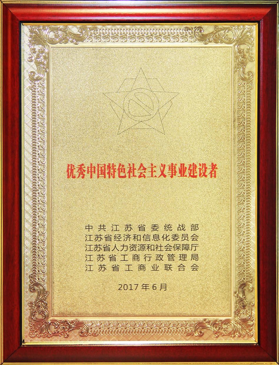 优秀中国特色社会主义事业建设者