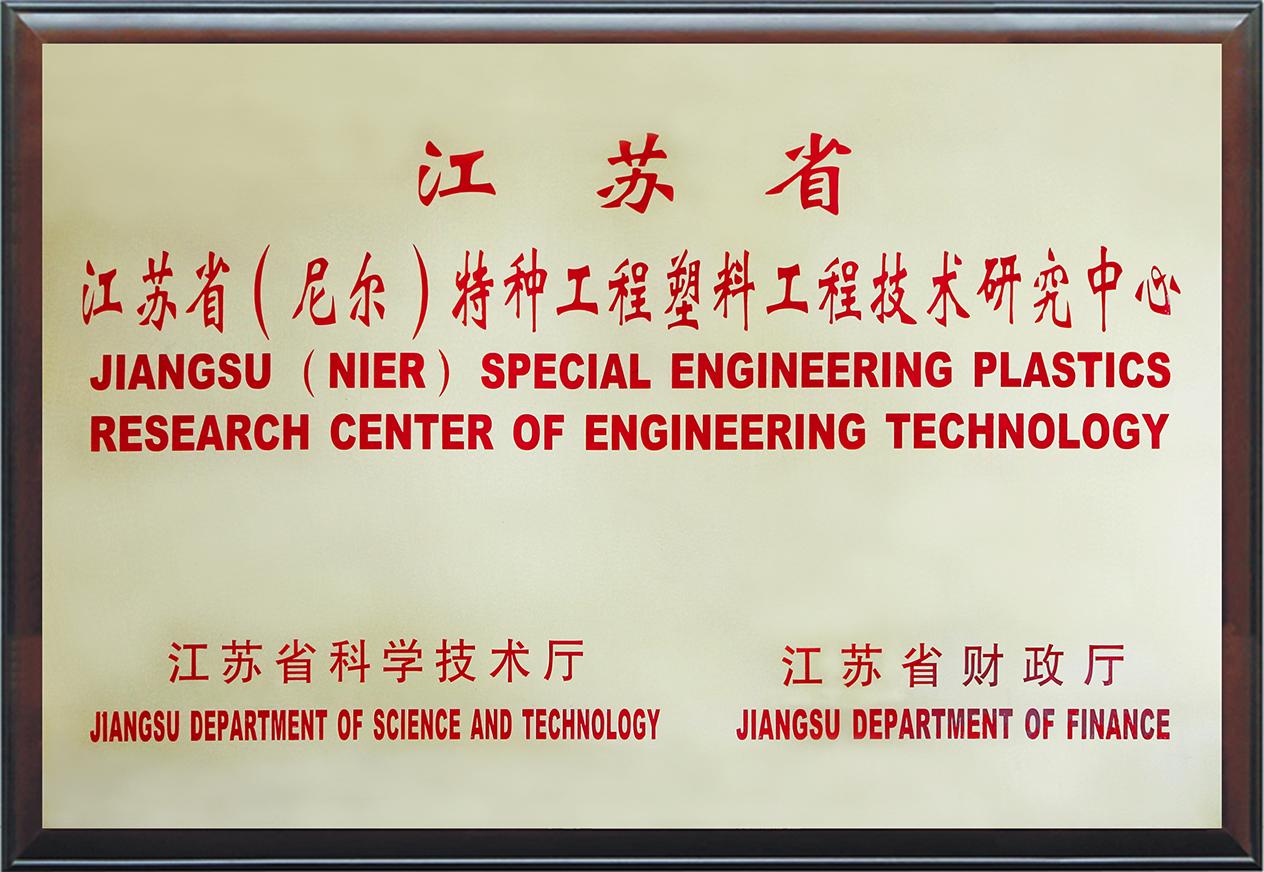 江苏省尼尔特种工程塑料工程技术研究中心