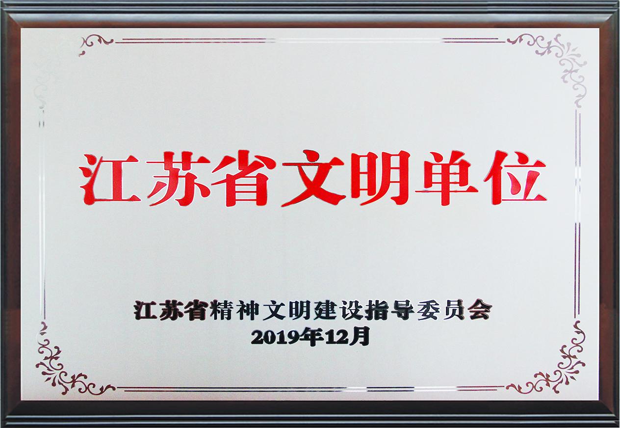 江苏省文明单位